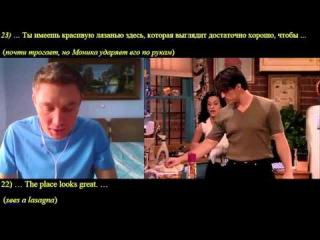 Сцена 18 часть 2. Как учить английский по фильмам. Сериал Друзья Friends.