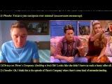 Сцена 18 часть 1. Как учить английский по фильмам. Сериал Друзья Friends.