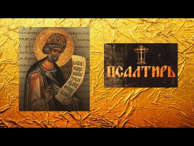 ✢ПОЛНАЯ ПСАЛТИРЬ Валаамского Монастыря ~ слушать ~ тропари и молитвы. Псалмы ца ...
