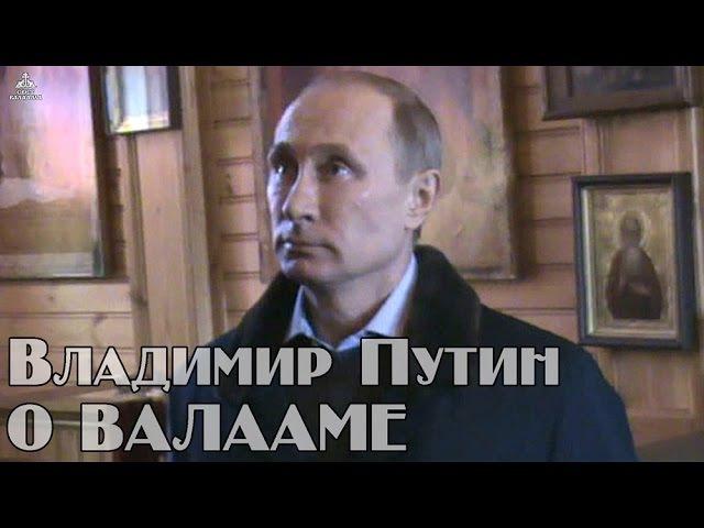 Владимир Путин на Валааме говорит о Боге, молитве и народе.