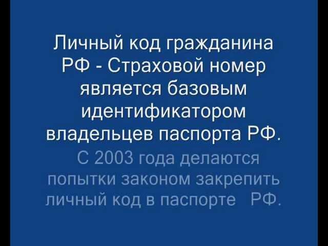 Личный код в паспорте 2003-2013 г. Сценарий обмана не изменился