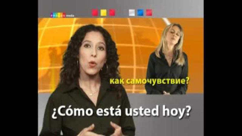 ИСПАНСКИЙ SPEAKIT Видео курс 57004