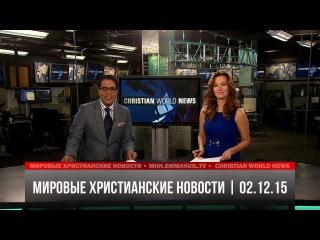 Мировые христианские новости | #333 от 02.12.15