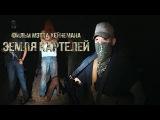 Земля Картелей Cartel Land HD (+18)