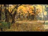 Вадим Козин-Осень-Осень, прозрачное утро... (Vadim Kozin - Autumn)