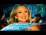 Анжелика Варум - Румба (2006)