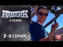 Павлик Наркоман - 3 сезон 7 серия