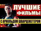 Лучшие фильмы с Арнольдом Шварценеггером топ 10