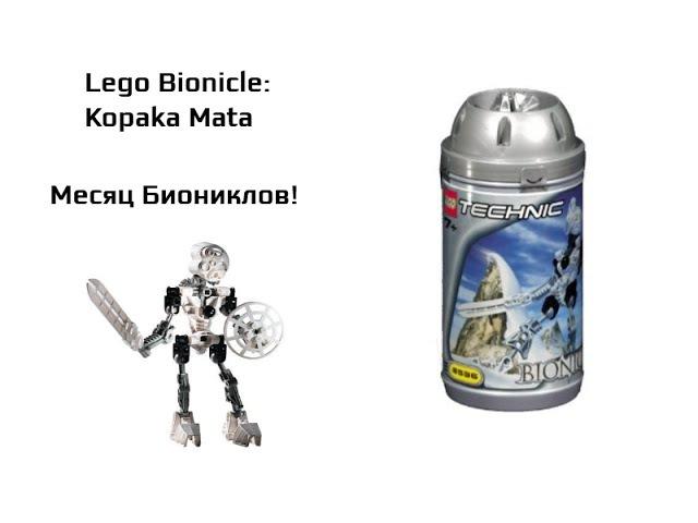 (BrickTime) Выпуск 16 обзор набора Lego Bionicle: Kopaka Mata (Артикул 8536)