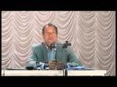 Лазарев С.Н. Осуждение - агрессия к настоящему [Омск. 8 июня 2013]