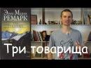 Три товарища, Эрих Мария Ремарк - обзор книги