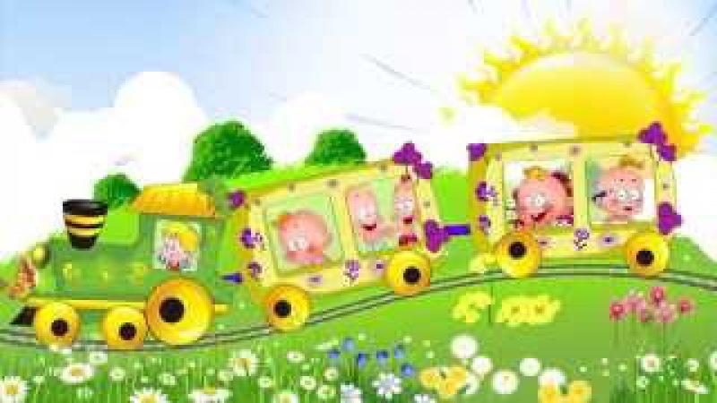 Паровозик. Музыкальный развивающий мультфильм для малышей The train song for kids. Наше_всё!