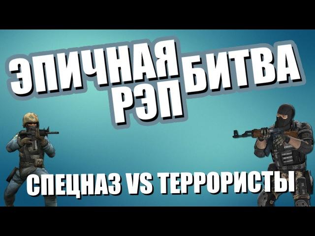 Эпичная Рэп Битва В Контре   Спецназ VS Террористы