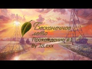 Бесконечное лето/Everlasting summer - Прохождение #1 - Типичное начало