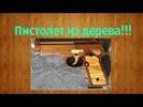 Как сделать пистолет из дерева в домашних условиях!