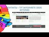 Какие 5 шагов к запуску Вашего личного сайта Online Kasatka для масштабирования бизне ...