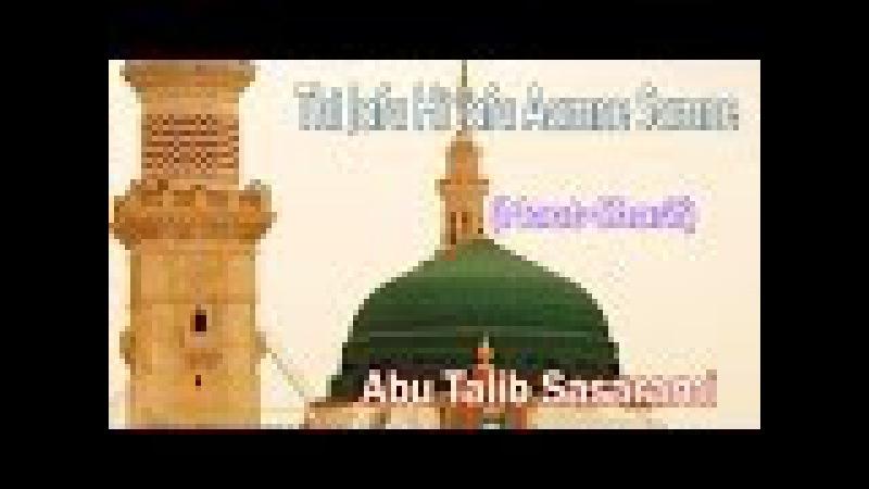 Thi Jafa Hi Jafa Aamne Samne || Abu Talib Sasarami || New Naat Sharif [HD]