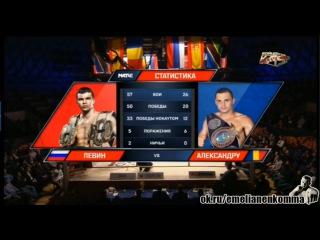 Артём Левин(Россия)   vs. Даниэль  Александру (Румыния) .«Muay Thai Moscow». 19 декабря 2015