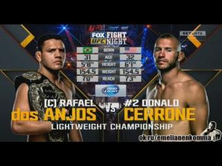 Рафаэль Дос Аньос vs. Дональд Серроне. Чемпионский бой.UFC on FOX 17.    20 декабря 2015.