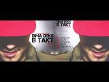 Deks - В Такт (EP, 2016)