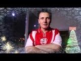 Поздравление с Новым Годом. Максим Ярица (2)