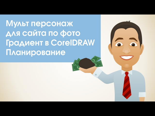 3 Мульт персонаж для сайта по фото Градиент в CorelDRAW Планирование