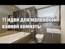 11 идей дизайна для маленькой ванной комнаты