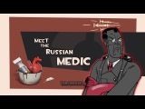 Meet the Russian Medic ( Русский Медик )
