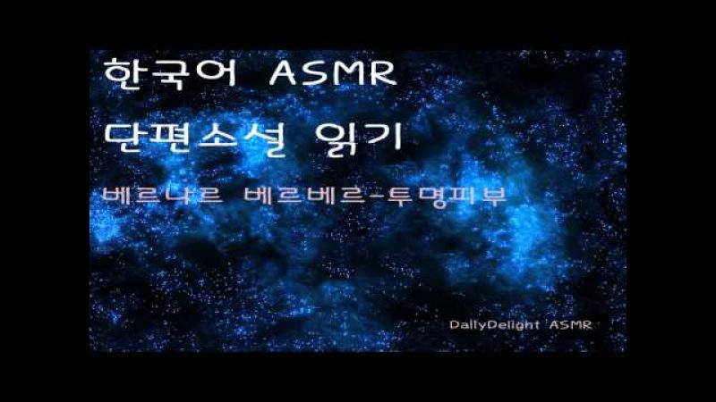 한국어 ASMR 책 읽기 속삭임 버전 투명피부 베르나르베르베르 단편소설 읽어 5145