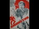 Амнистия (1 серия) / Amnesty (part 1) (1980) фильм смотреть онлайн