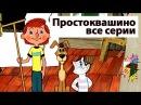 Сборник мультиков: Все серии Простоквашино | Prostokvashino russian animation