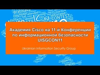 Академия Cisco на 11-й конференции по информационной безопасности UISGCON11