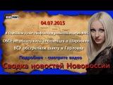 Новороссия. Сводка новостей Новороссии (События Ньюс Фронт) / 05.07.2015 / Roundup NewsFront ENG SUB