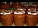 Приправа из овощей Быстро и вкусно Заготовка на зиму
