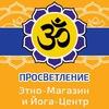 """Этно-Магазин и Йога-Центр """"ПРОСВЕТЛЕНИЕ"""""""