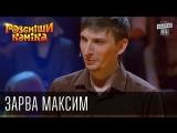 Рассмеши Комика, сезон 8, выпуск 5, Зарва Максим, с. Федоровка.