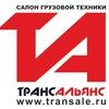 ООО «ТРАНСАЛЬЯНС»