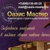 Архитектурно-строительная компания Оазис Мастер