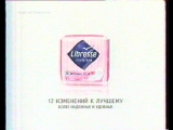(staroetv.su) ртр 2001 реклама и анонс 3