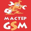 Ремонт iPhone в Нижнем Новгороде - Мастер GSM