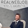 realwebjob.ru - заработок в интернете