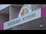 ЖК Панорамный городок. Телеканал 112 УКРАИНА. (1)
