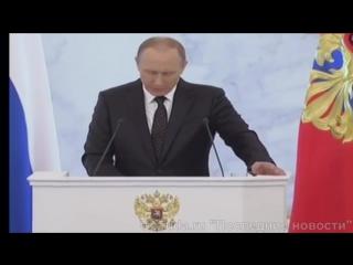 Послание президента РФ В.В.Путина Федеральному Собранию 03.12.2015 Полная версия 3 декабря