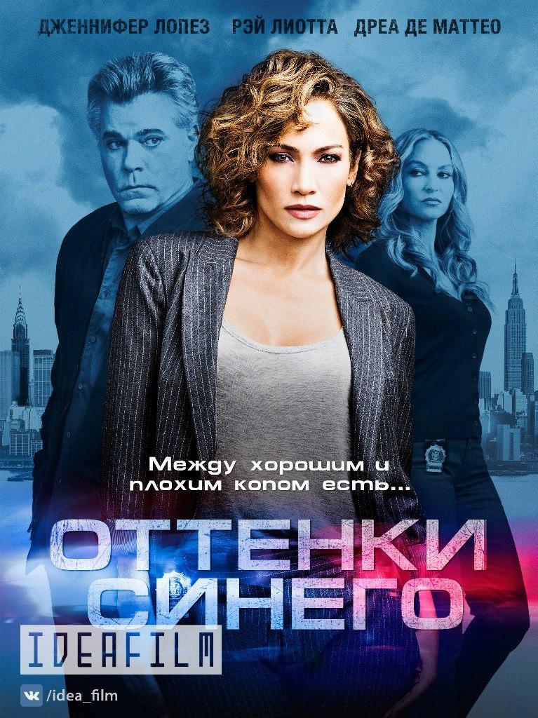 Оттенки синего 1-2 сезон 1-13 серия IdeaFilm | Shades of Blue
