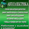 help4auto.com Автоэлектрик