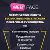 Советы Бизнесменам от WEBFACE