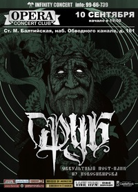 10.09 - Сруб - Opera Concert Club (С-Пб)