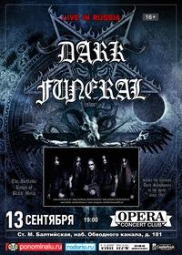 13.09 - Dark Funeral (Swe) в С.-Петербурге!