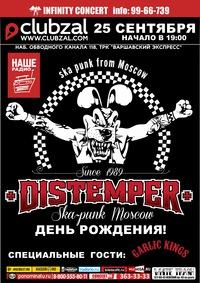 25.09 - Distemper -26 лет- Clubzal (C-Пб)