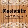 Пивной ресторан Gaststätte (Гаштет)